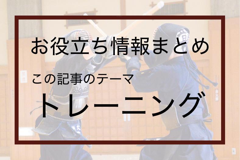 剣道とトレーニング